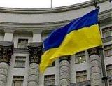 Правительство Украины распущено