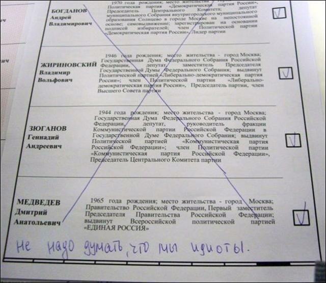 На следующих выборах россиян может ожидать двухметровый бюллетень