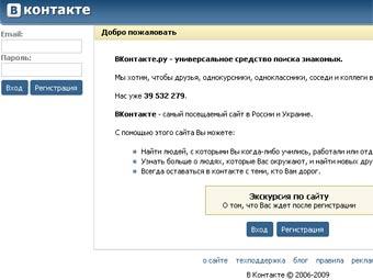 Сайт Вконтакте прогнулся под правительственную цензуру