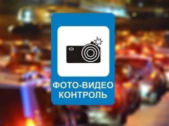 Знаки «Фотовидеофиксация» появятся на дорогах России 1 июля