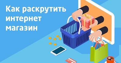 Три популярных способа продвижения интернет-магазина