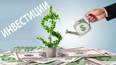 Способы инвестирования небольшой суммы денег: идеи и особенности