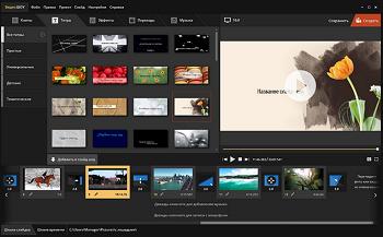 Монтаж видео в ВидеоШоу: функции и основные этапы