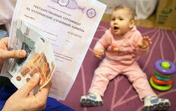 Получение наличных средств из материнского капитала: способы и советы
