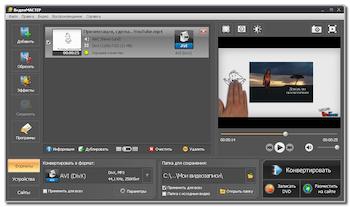 Программа ВидеоМастер: функции и особенности