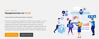 Продвижение компаний на Ютубе: способы, советы и идеи