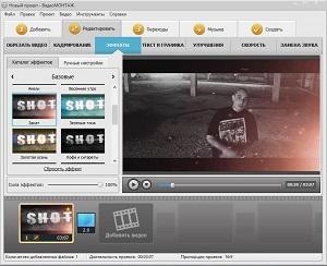 Программа ВидеоМонтаж и ее применение