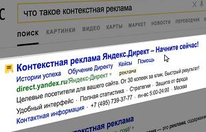 Как настроить контекстную рекламу в Яндекс Директ