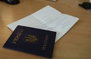 Получение идентификационного кода в Киеве и советы
