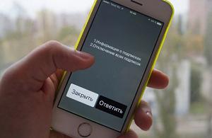 Платные подписки в мобильной связи: что это и как отключить