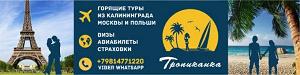 Туры в Турцию из Калининграда и интересные места