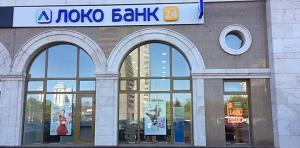 Что такое дебетовая карта ЛокоЯрко от Локо-Банка