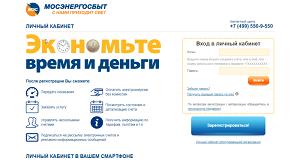 Знакомимся с личным кабинетом my.mosenergosbyt.ru